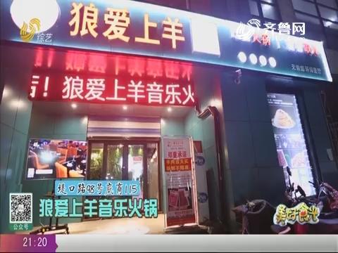20191120《美好食光》:狼爱上羊音乐火锅