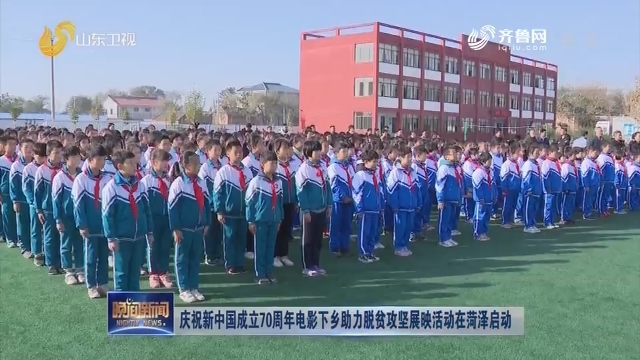 庆祝新中国成立70周年电影下乡助力脱贫攻坚展映活动在菏泽启动