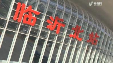 【鲁南高铁来了】临沂:群众记者探访沿线规模最大站房——临沂北站