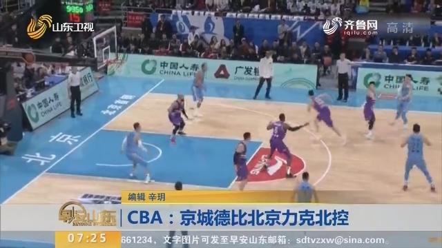 CBA:京城德比北京力克北控