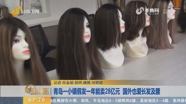 【闪电新闻排行榜】青岛一小镇假发一年能卖28亿元 国外也爱长发及腰
