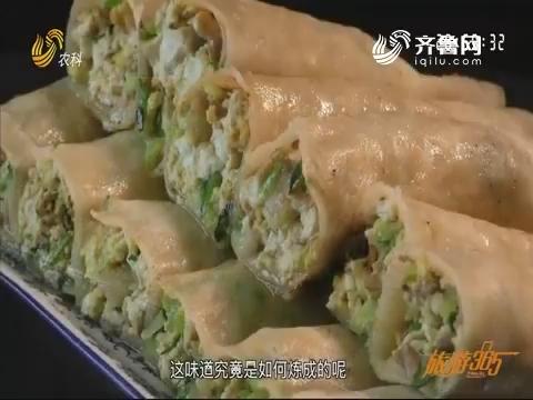 20191120《旅游365》:百年传承 一口饼香