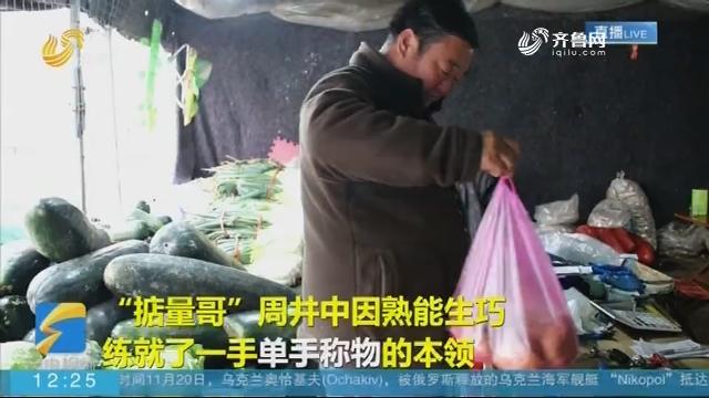 """【闪电新闻客户端】滨州:""""掂量哥""""单手称物 误差不超一两"""