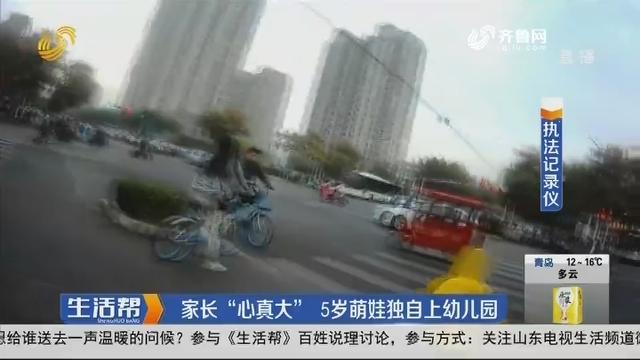 """潍坊:家长""""心真大"""" 5岁萌娃独自上幼儿园"""