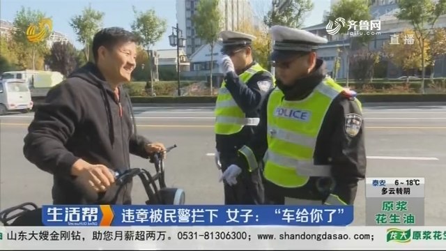 """【潍坊】违章被民警拦下 女子:""""车给你了"""""""