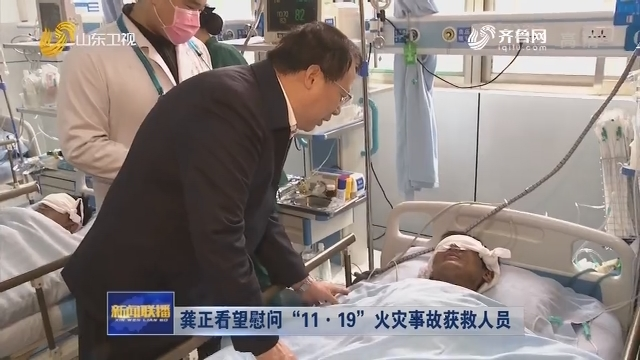 """龔正看望慰問""""11·19""""火災事故獲救人員"""