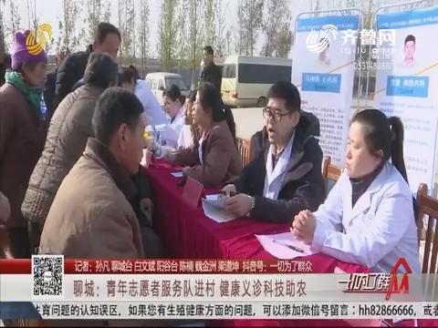 聊城:青年志愿者服务队进村 健康义诊科技助农