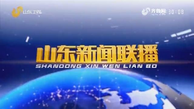 2019年11月21日山东新闻联播完整版