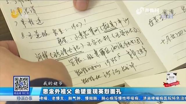 济南:思念外祖父 希望重现英烈面孔