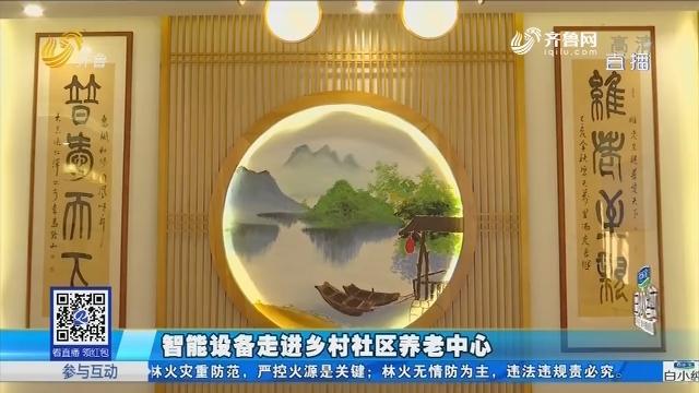 青岛:智能设备走进乡村社区养老中心
