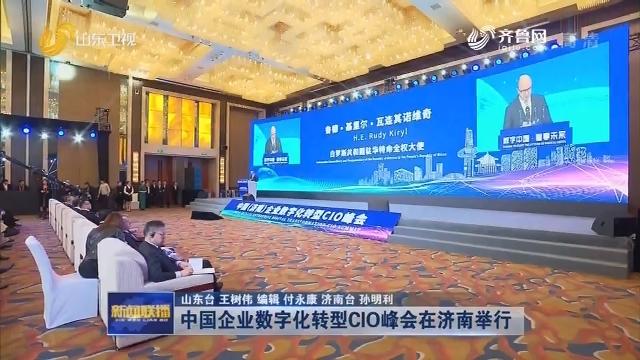 中国企业数字化转型CIO峰会在济南举行