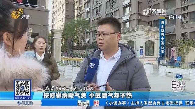 济南:按时缴纳暖气费 小区暖气却不热