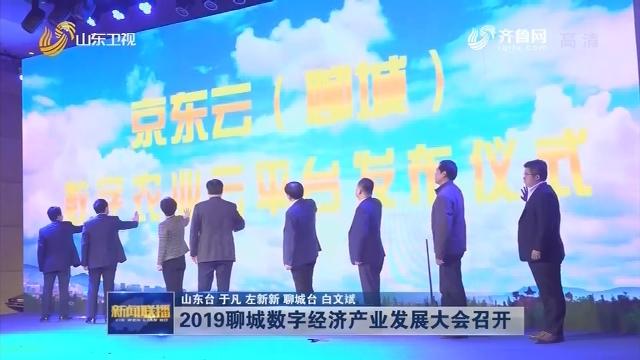 2019聊城数字经济产业发展大会召开