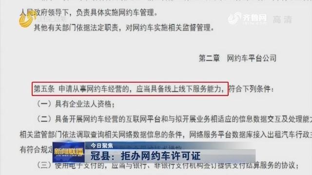 【今日聚焦】冠县:拒办网约车许可证