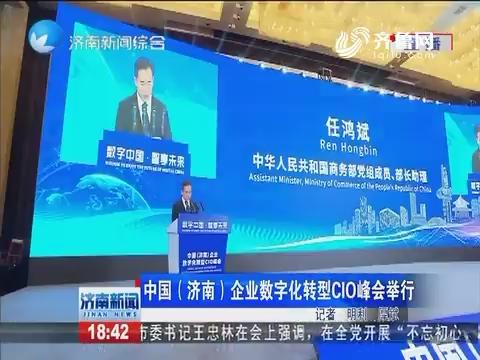 中国(济南)企业数字化转型CIO峰会举行