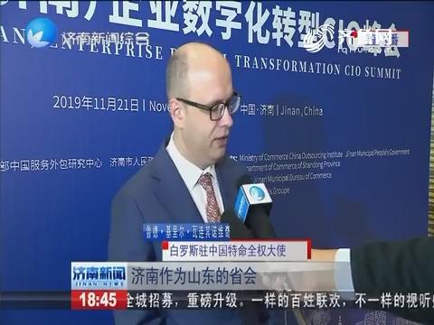 中国(济南)企业数字化转型CIO峰会与会专家的建言