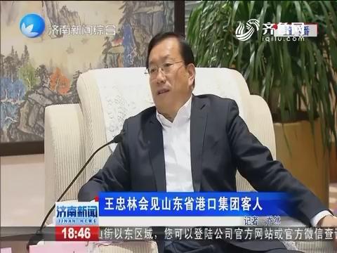 王忠林会见山东省港口集团客人