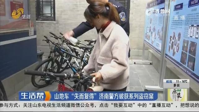 """山地车""""失而复得"""" 济南警方破获系列盗窃案"""