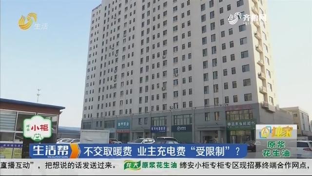 """潍坊:不交取暖费 业主充电费""""受限制""""?"""
