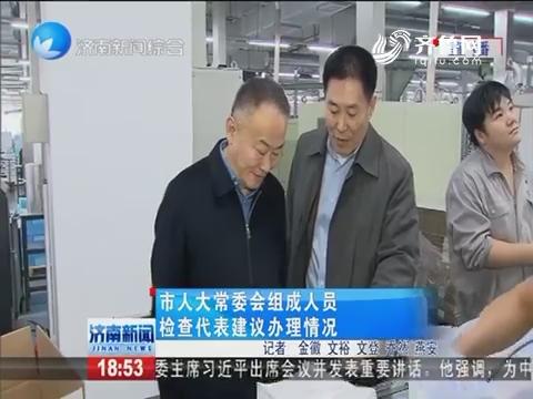 济南市人大常委会组成人员检查代表建议办理情况