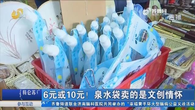 济南:6元或10元!泉水袋卖的是文创情怀