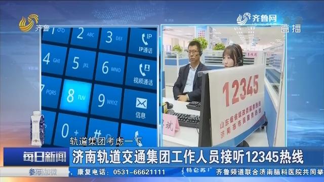 济南轨道交通集团工作人员接听12345热线