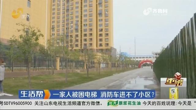【重磅】枣庄:一家人被困电梯 消防车进不了小区?
