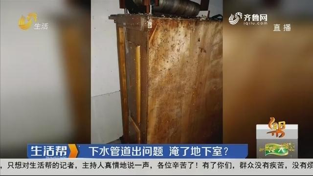 济南:下水管道出问题 淹了地下室?