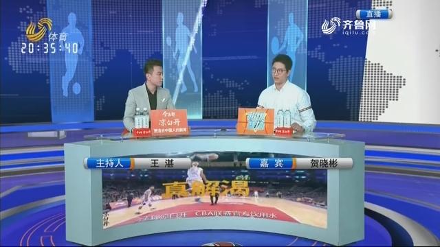 山东西王VS四川五粮金樽(中)