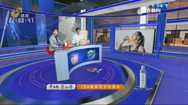 山东西王VS四川五粮金樽(下)