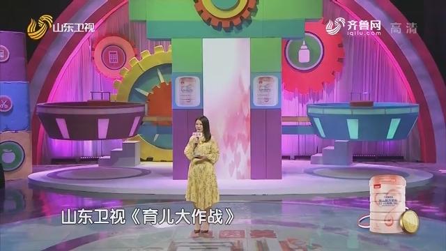 20191121《育儿大作战》:三好奶爸为何一再被否?