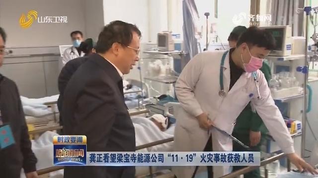 """龔正看望梁寶寺能源公司""""11·19""""火災事故獲救人員"""