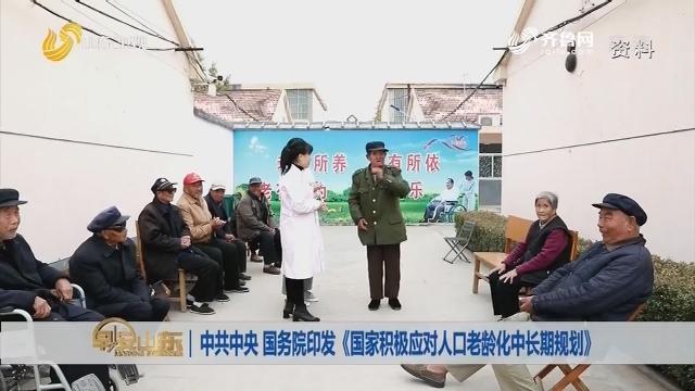 中共中央 国务院印发《国家积极应对人口老龄化中长期规划》