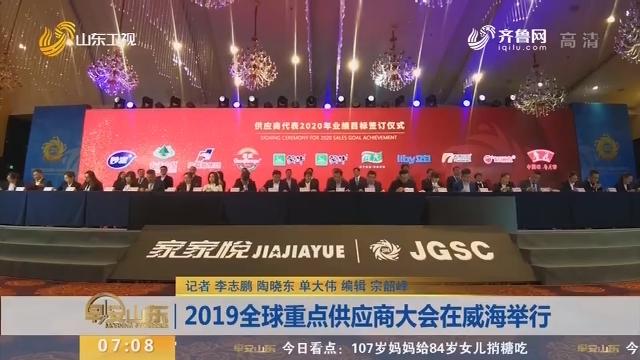 2019全球重点供应商大会在威海举行