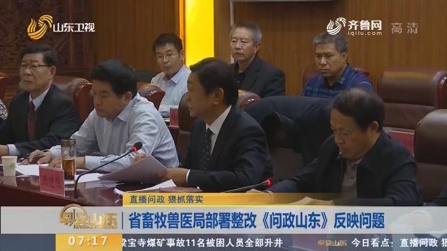 【闪电新闻排行榜】省畜牧兽医局部署整改《问政山东》反映问题