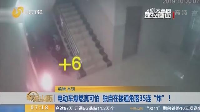 """【闪电新闻排行榜】电动车爆燃真可怕 独自在楼道角落35连""""炸"""""""