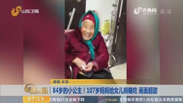 【闪电新闻排行榜】84岁的小公主!107岁妈妈给女儿捎糖吃 画面超甜