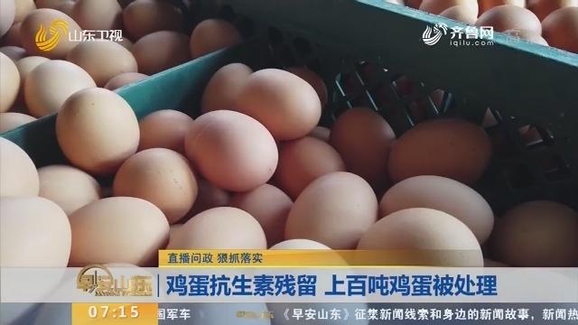 【闪电新闻排行榜】鸡蛋抗生素残留 上百吨鸡蛋被处理