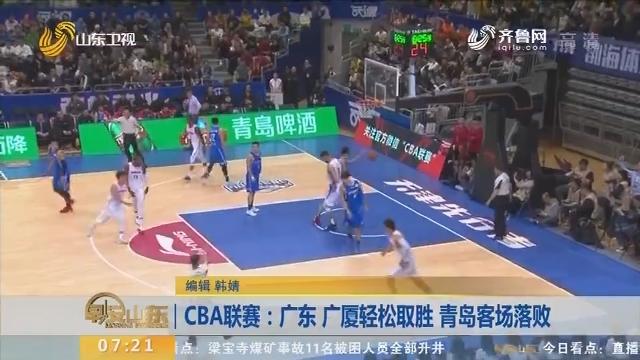 CBA联赛:广东 广厦轻松取胜 青岛客场落败