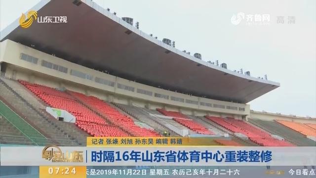 时隔16年山东省体育中心重装整修