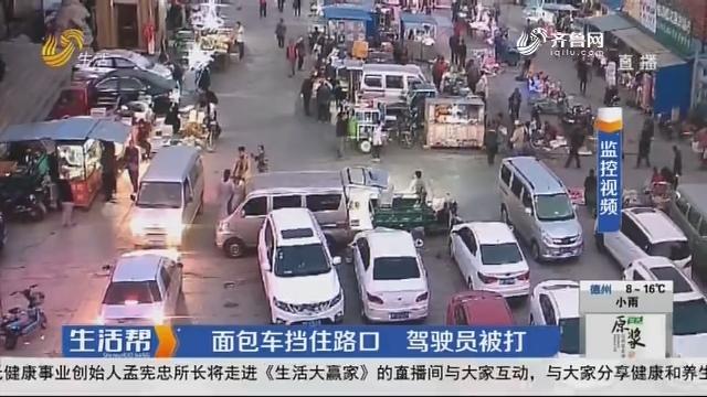 烟台:面包车挡住路口 驾驶员被打