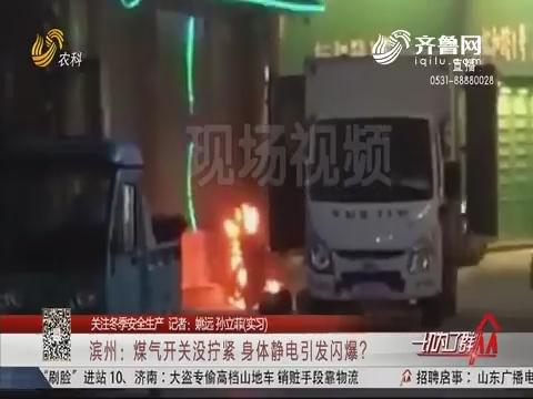【关注冬季安全生产】滨州:煤气开关没拧紧 身体静电引发闪爆?