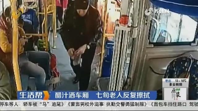 青岛:醋汁洒车厢 七旬老人反复擦拭