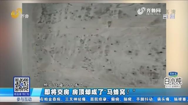 """淄博:即将交房 房顶却成了""""马蜂窝?"""""""