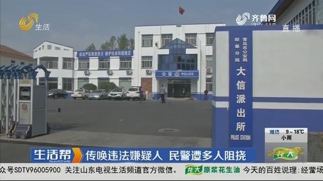 青岛:传唤违法嫌疑人 民警遭多人阻挠