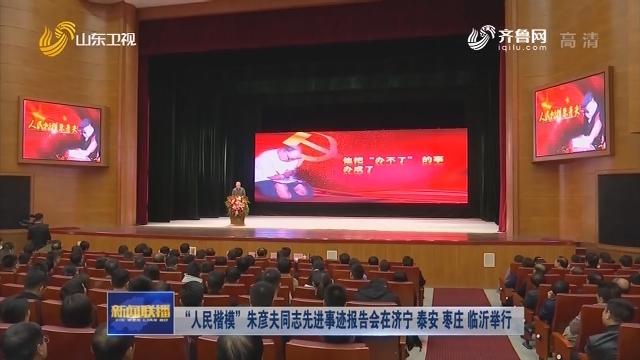 """""""人民楷模""""朱彦夫同志先进事迹报告会在济宁 泰安 枣庄 临沂举行"""