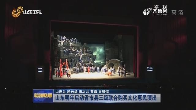 山东明年启动省市县三级联合购买文化惠民演出