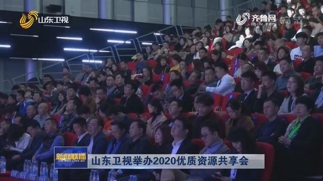 山东卫视举办2020优质资源共享会