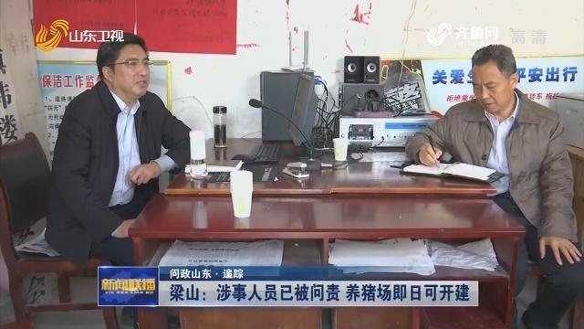 【问政山东·追踪】梁山:涉事人员已被问责 养猪场即日可开建