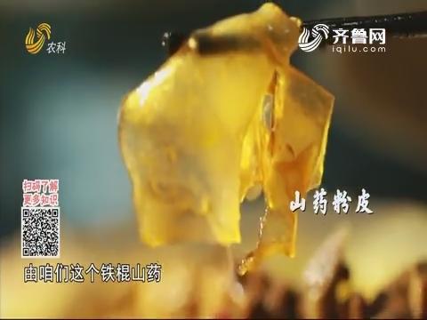 20191122《中国原产递》:山药粉皮